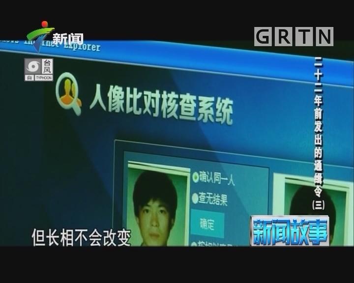 [2018-09-11]新闻故事:二十二年前发出的通缉令(三)