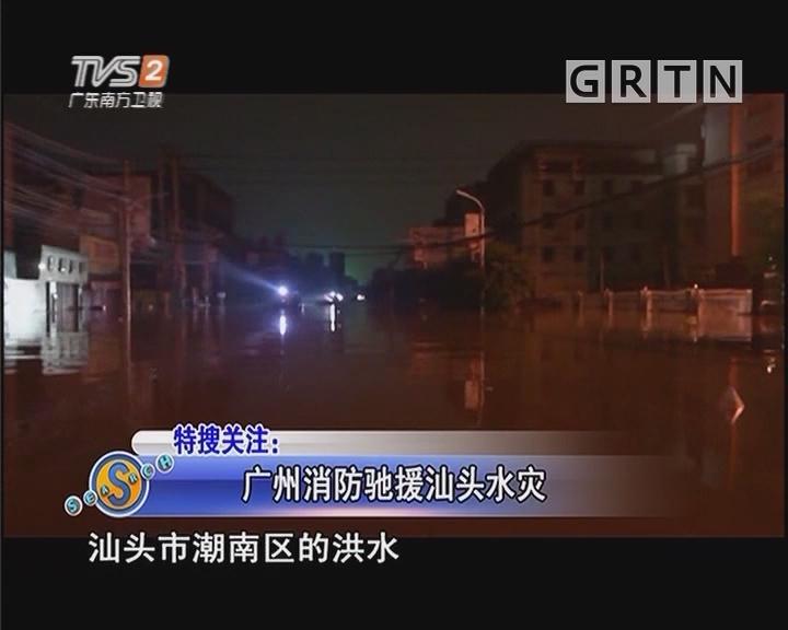 广州消防驰援汕头水灾