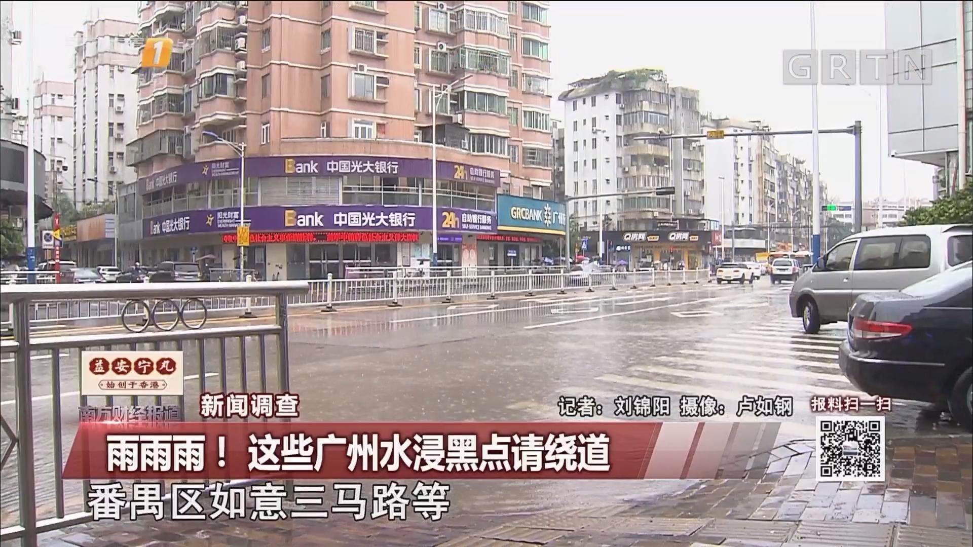 雨雨雨!这些广州水浸黑点请绕道