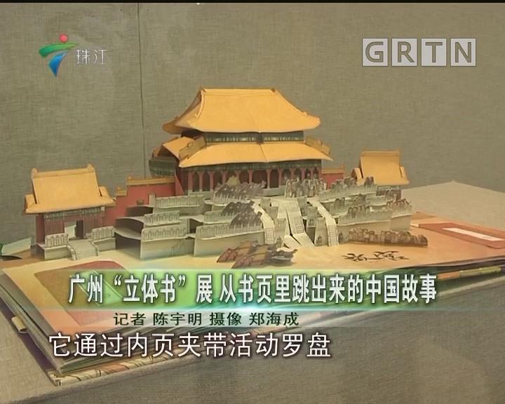 """广州""""立体书""""展 从书页里跳出来的中国故事"""