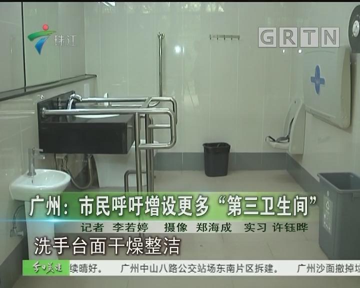 """广州:市民呼吁增设更多""""第三卫生间"""""""