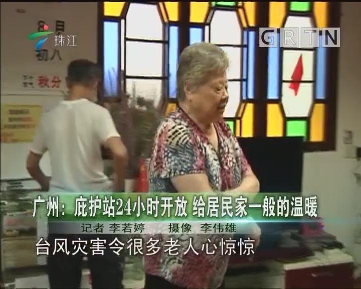 广州:庇护站24小时开放 给居民家一般的温暖