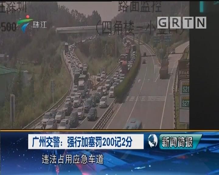 广州交警:强行加塞罚200记2分