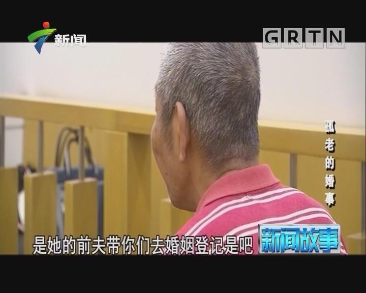 [2018-09-07]新闻故事:孤老的故事