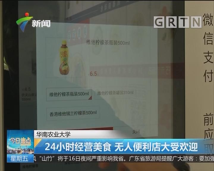 华南农业大学:24小时经营美食 无人便利店大受欢迎