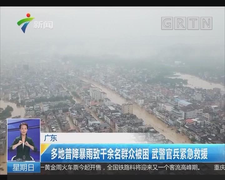 广东:多地普降暴雨致千余名群众被困 武警官兵紧急救援