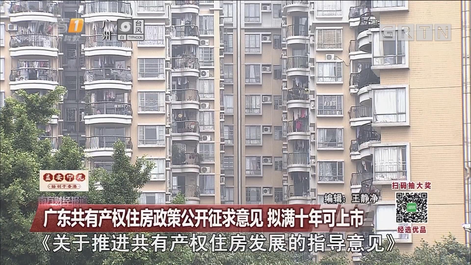 广东共有产权住房政策公开征求意见 拟满十年可上市