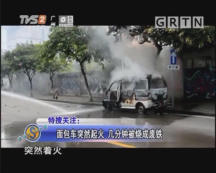 面包车突然起火 几分钟被烧成废铁