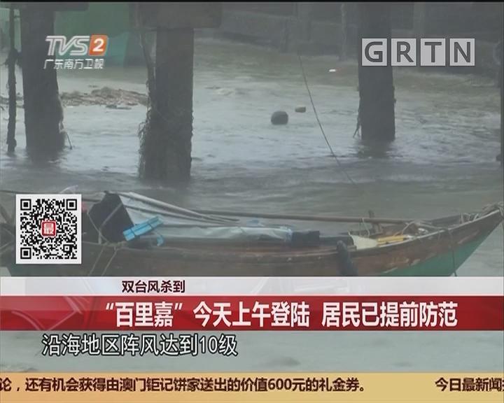 """双台风杀到:""""百里嘉""""今天上午登陆 居民已提前防范"""