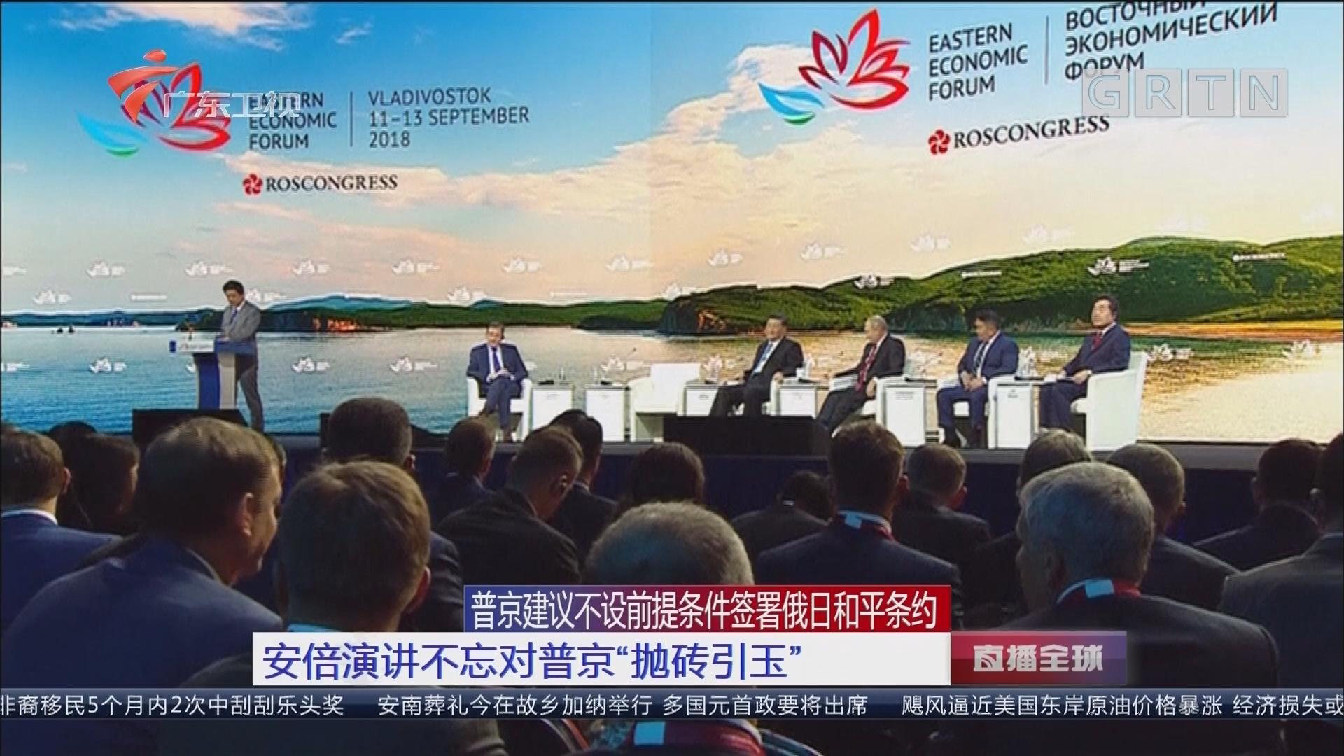 """普京建议不设前提条件签署俄日和平条约:安倍演讲不忘对普京""""抛砖引玉"""""""