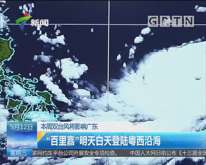 """本周双台风将影响广东:""""百里嘉""""明天白天登陆粤西沿海"""