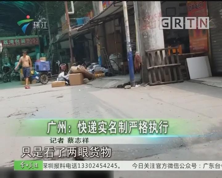 广州:快递实名制严格执行