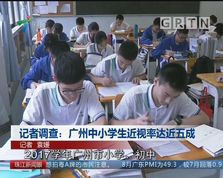 记者调查:广州中小学生近视率达近五成