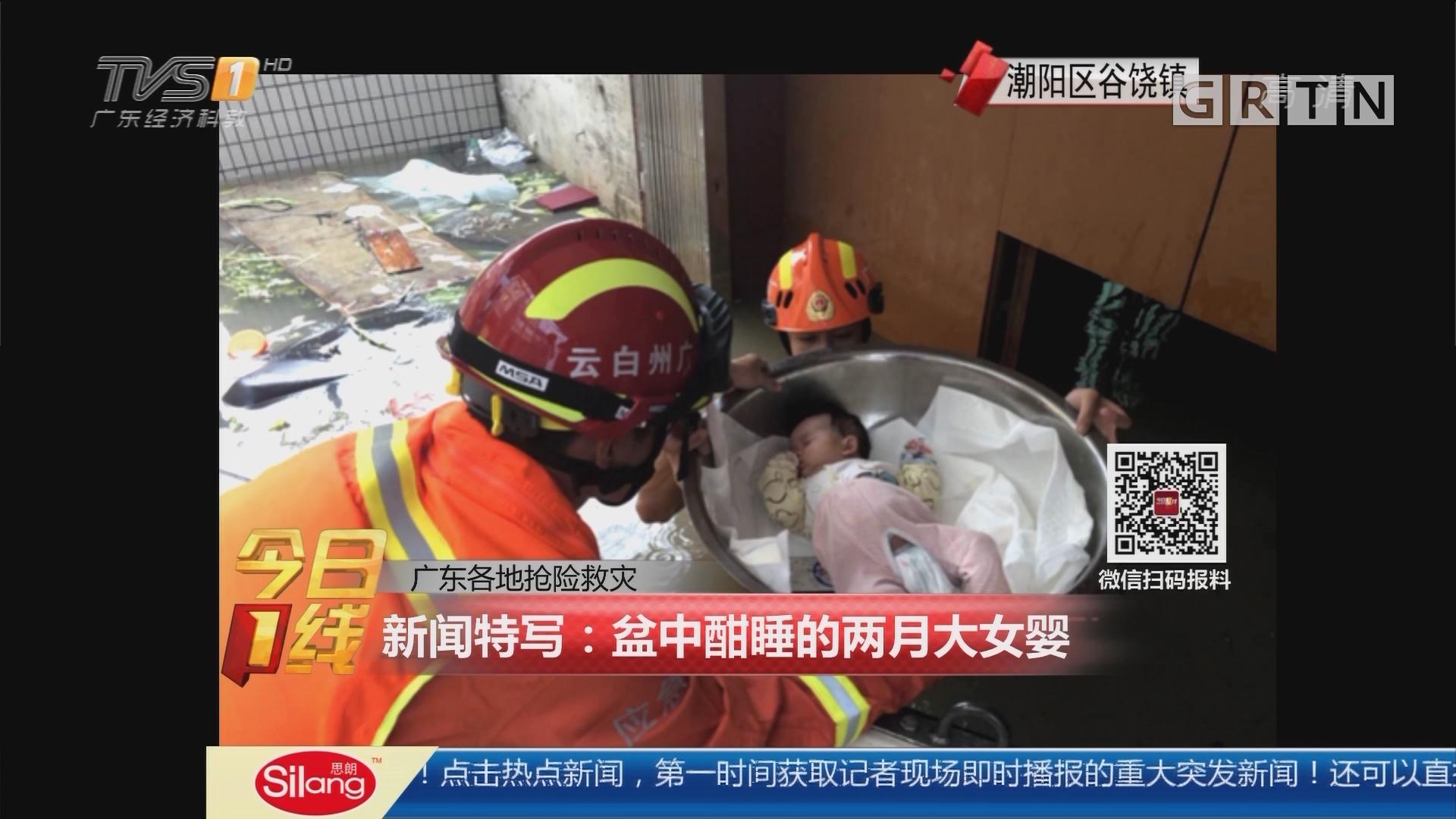 广东各地抢险救灾 新闻特写:盆中酣睡的两月大女婴