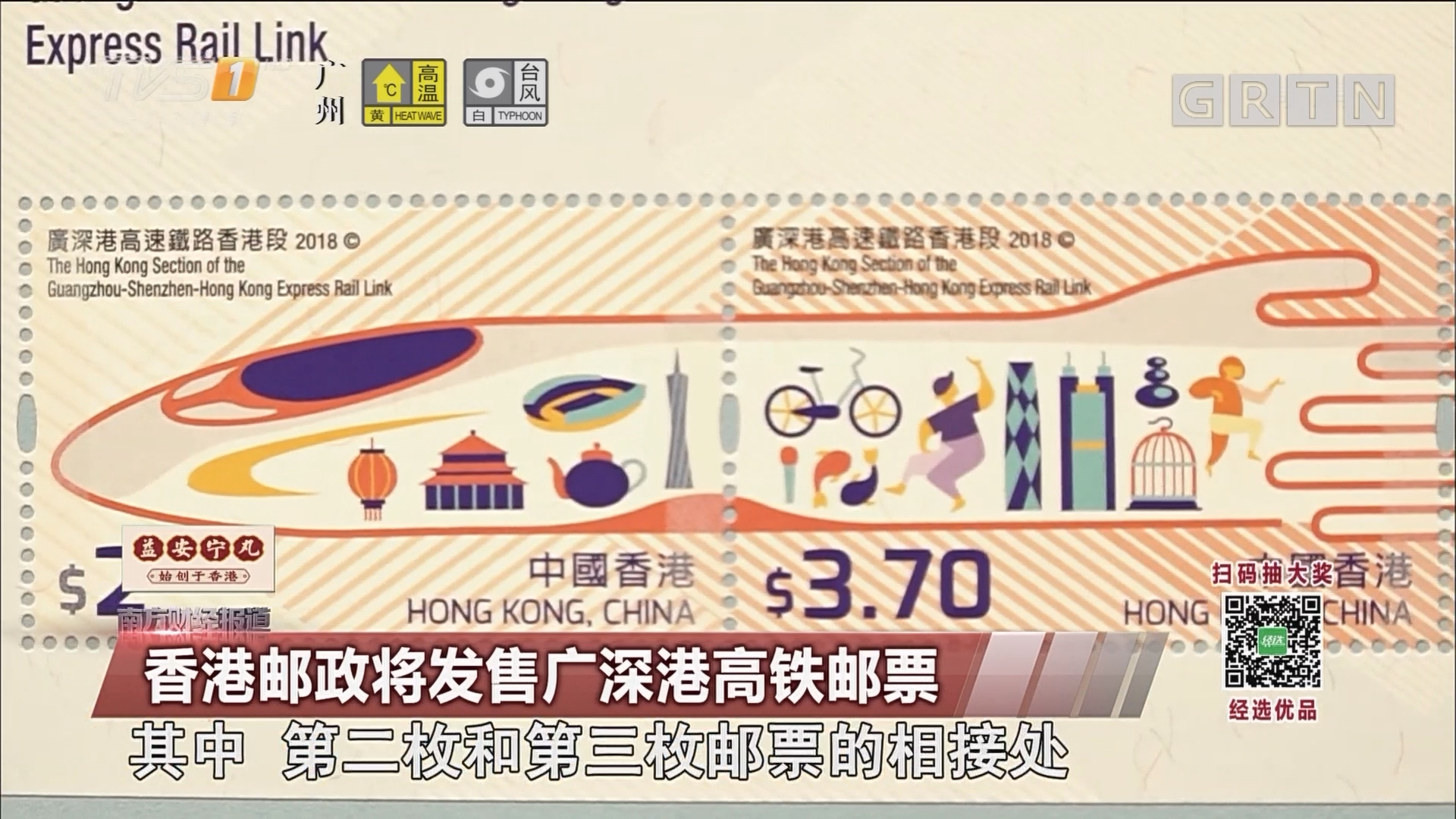 香港邮政将发售广深港高铁邮票