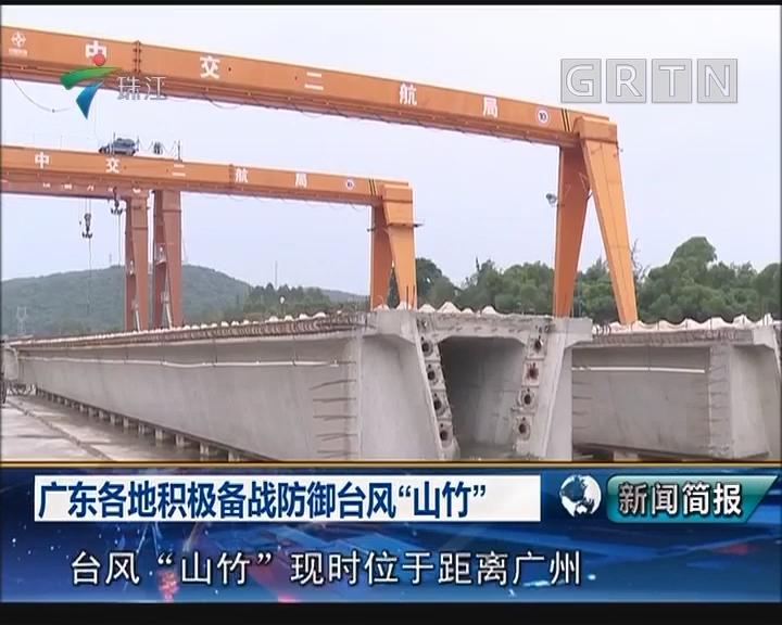 """广东各地积极备战防御台风""""山竹"""""""