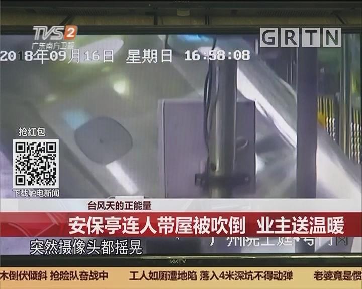 台风天的正能量:安保亭连人带屋被吹倒 业主送温暖