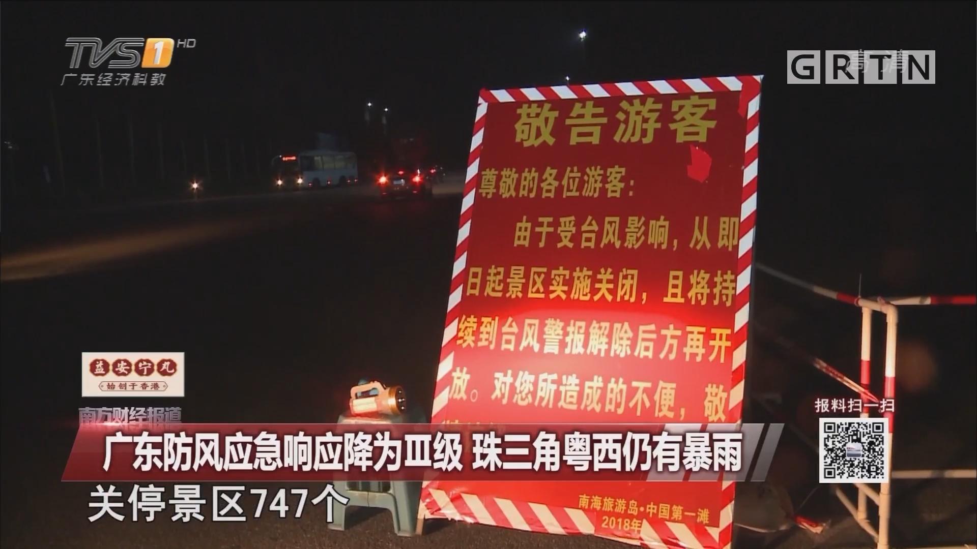 广东防风应急响应降为III级 珠三角粤西仍有暴雨