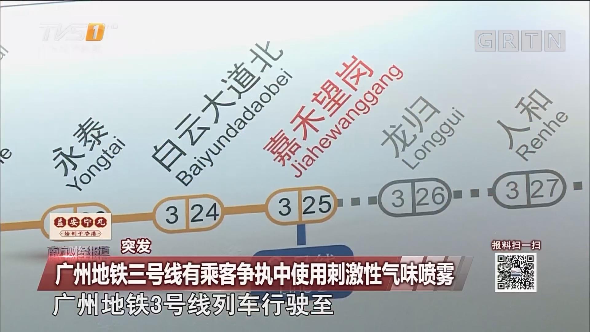 突发:广州地铁三号线有乘客争执中使用刺激性气味喷雾