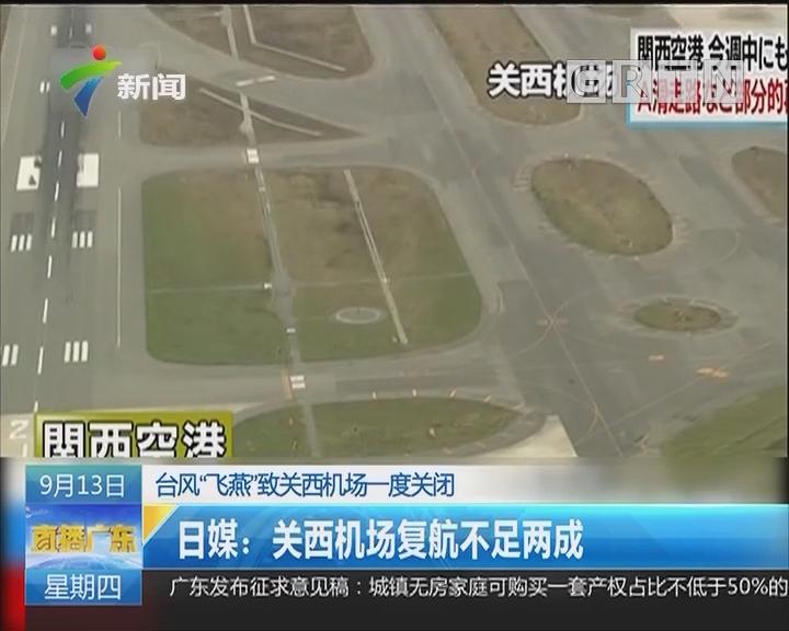 """台风""""飞燕""""致关西机场一度关闭 日媒:关西机场复航不足两成"""