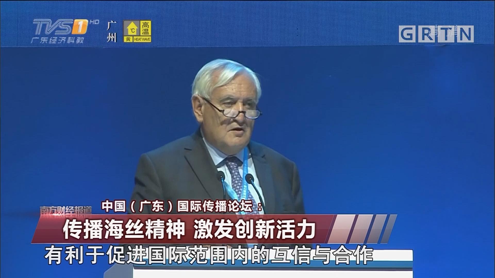 中国(广东)国际传播论坛:传播海丝精神 激发创新活力