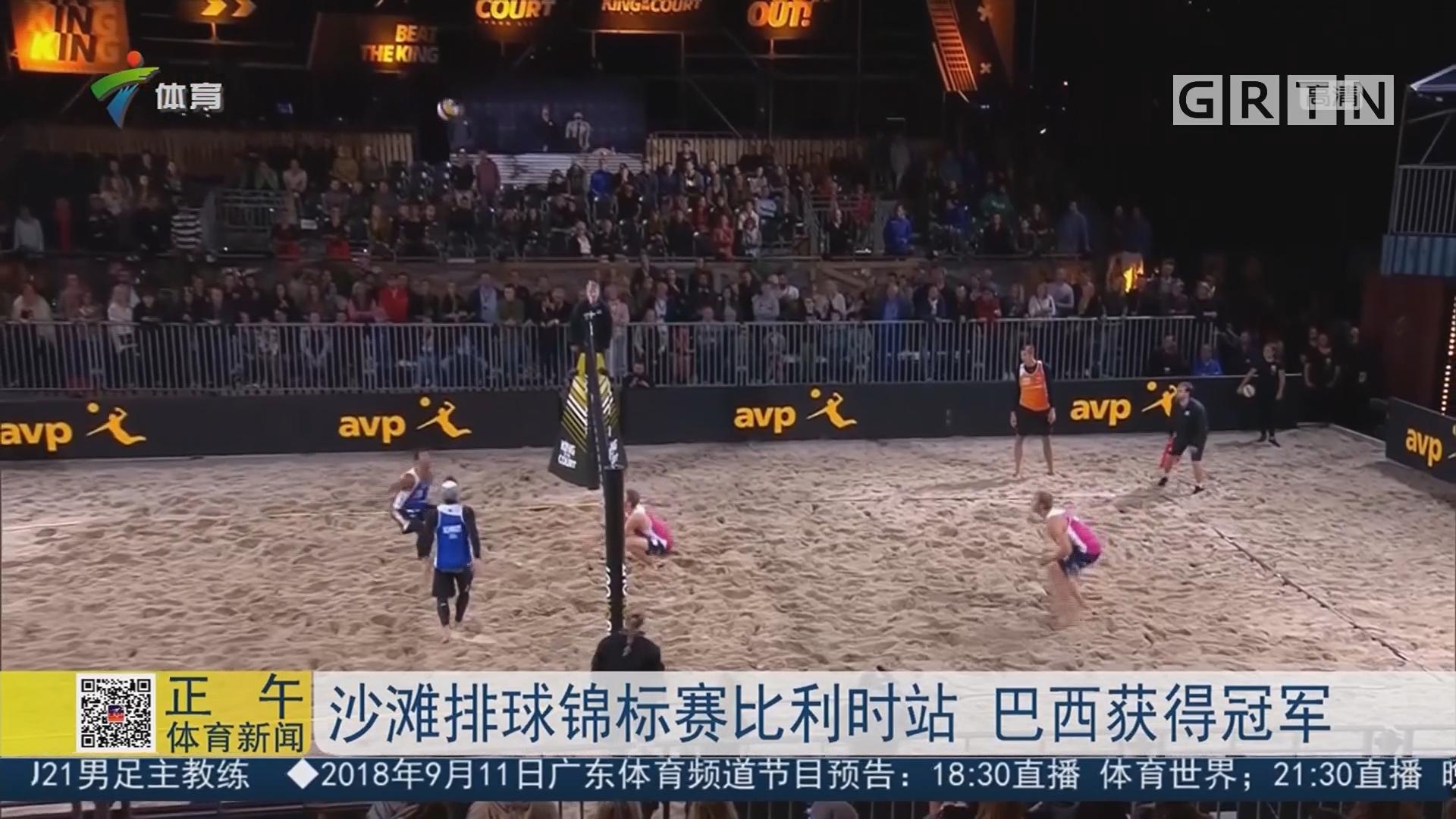 沙滩排球锦标赛比利时站 巴西获得冠军