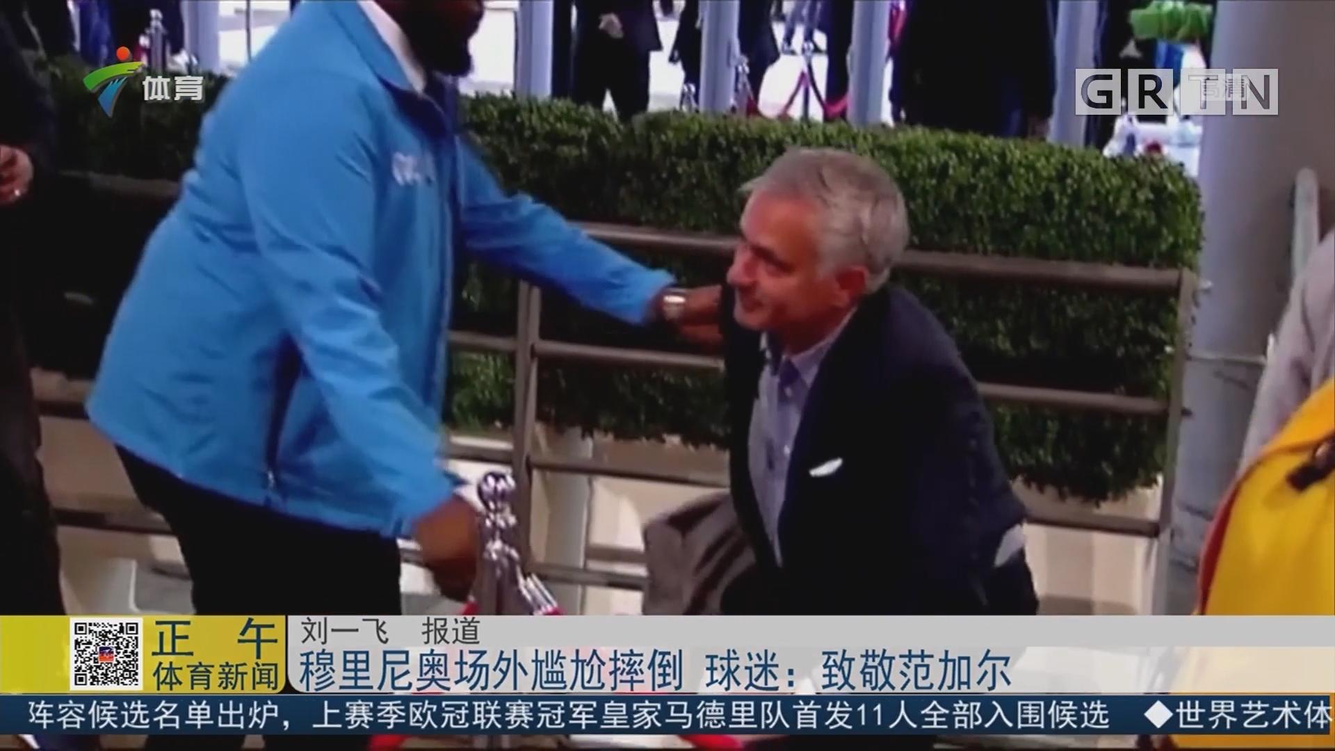 穆里尼奥场外尴尬摔倒 球迷:致敬范加尔