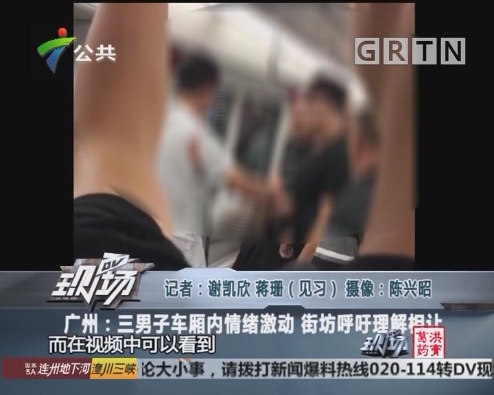 广州:三男子车厢内情绪激动 街坊呼吁理解相让