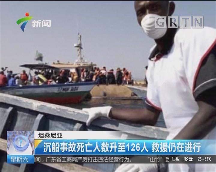 坦桑尼亚:沉船事故死亡人数升至126人 救援仍在进行