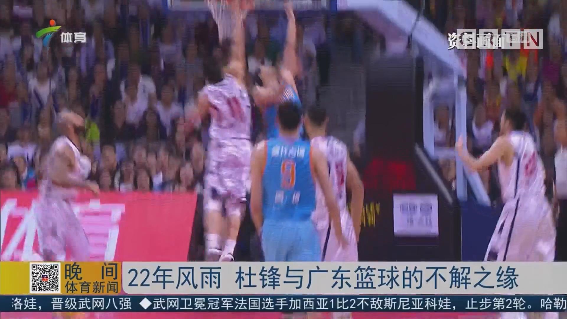 22年风雨 杜锋与广东篮球的不解之缘
