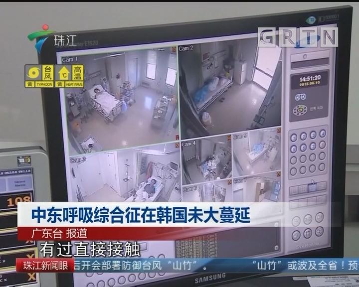 中东呼吸综合征在韩国未大蔓延