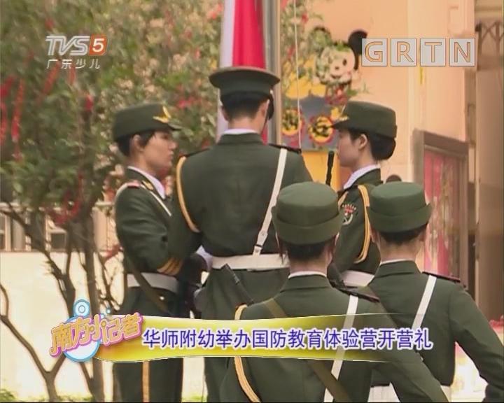 [2018-09-19]南方小记者:华师附幼举办国防教育体验营开营礼