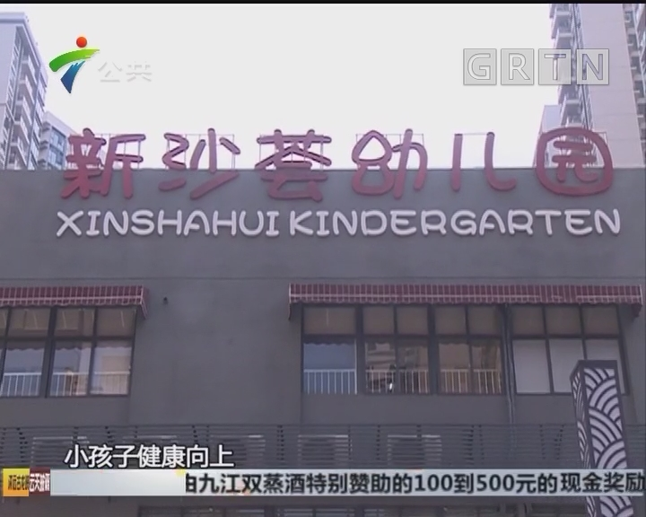 深圳:幼儿园开学礼表演钢管舞 惹家长反对