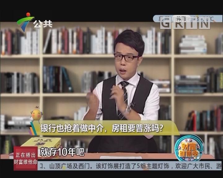 [2018-09-23]财富维他命:银行也抢着做中介,房租要普涨吗?