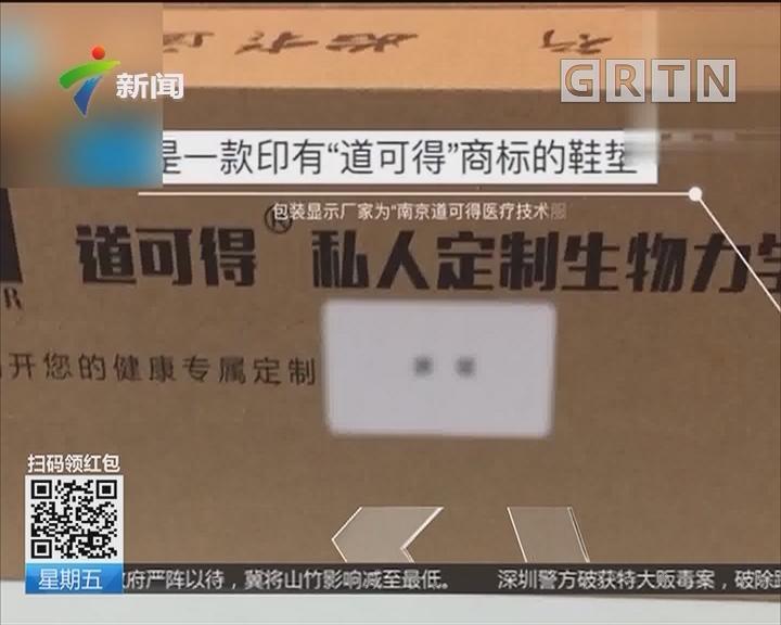 江苏:公立医院售卖天价鞋垫 260元卖2650元