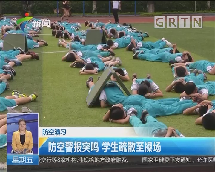 防空演习:防空警报突鸣 学生疏散至操场