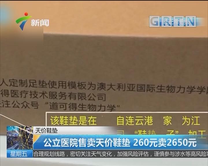 天价鞋垫:公立医院售卖天价鞋垫 260元卖2650元