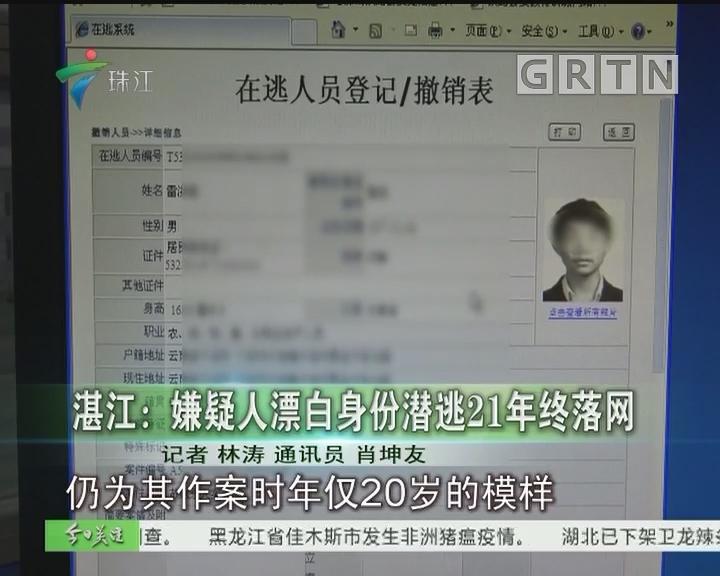 湛江:嫌疑人漂白身份潜逃21年终落网