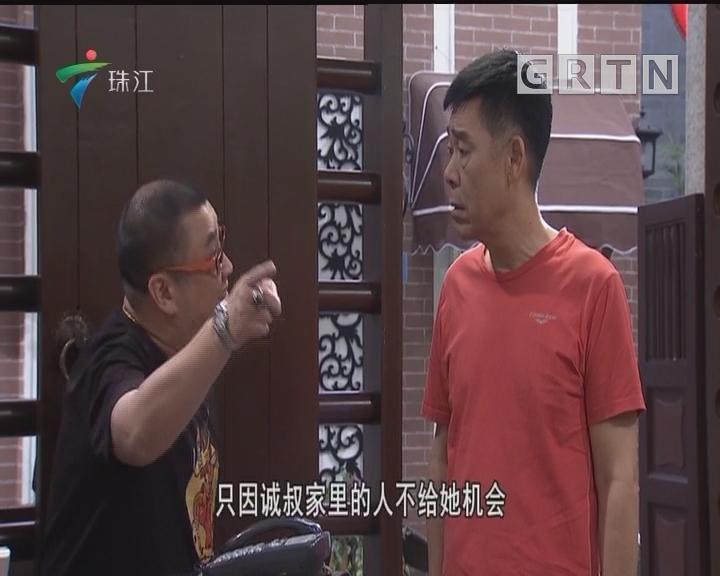 [2018-09-22]外来媳妇本地郎:广州处处好街坊(四)