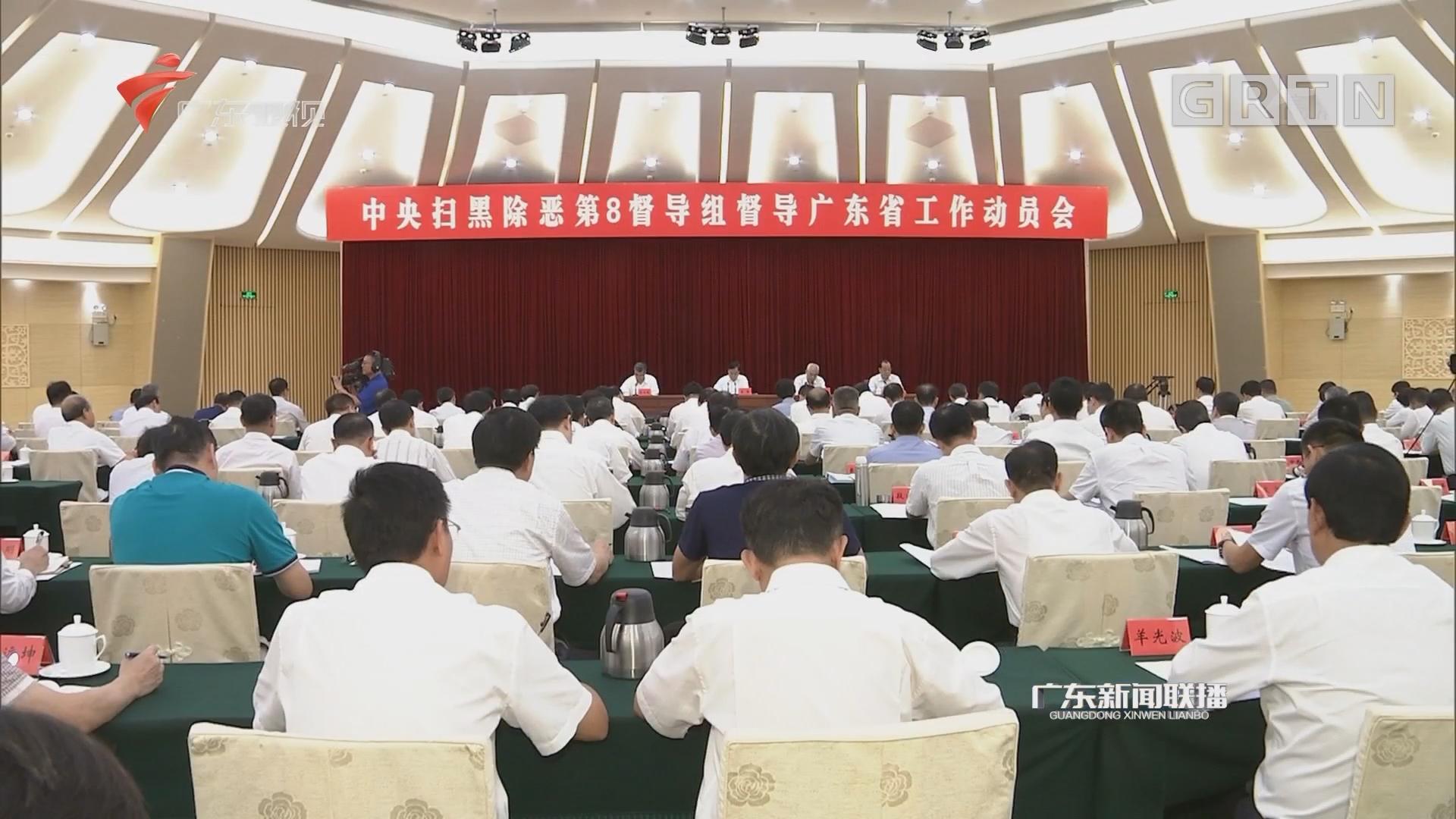 中央扫黑除恶第8督导组督导广东省工作动员会在广州召开