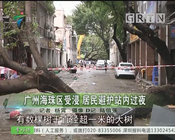 广州海珠区受浸 居民庇护站内过夜