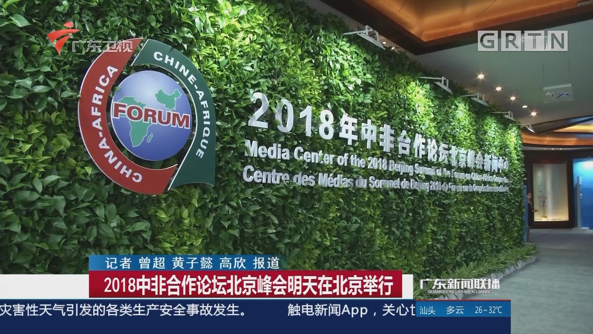 2018中非合作论坛北京峰会明天在北京举行