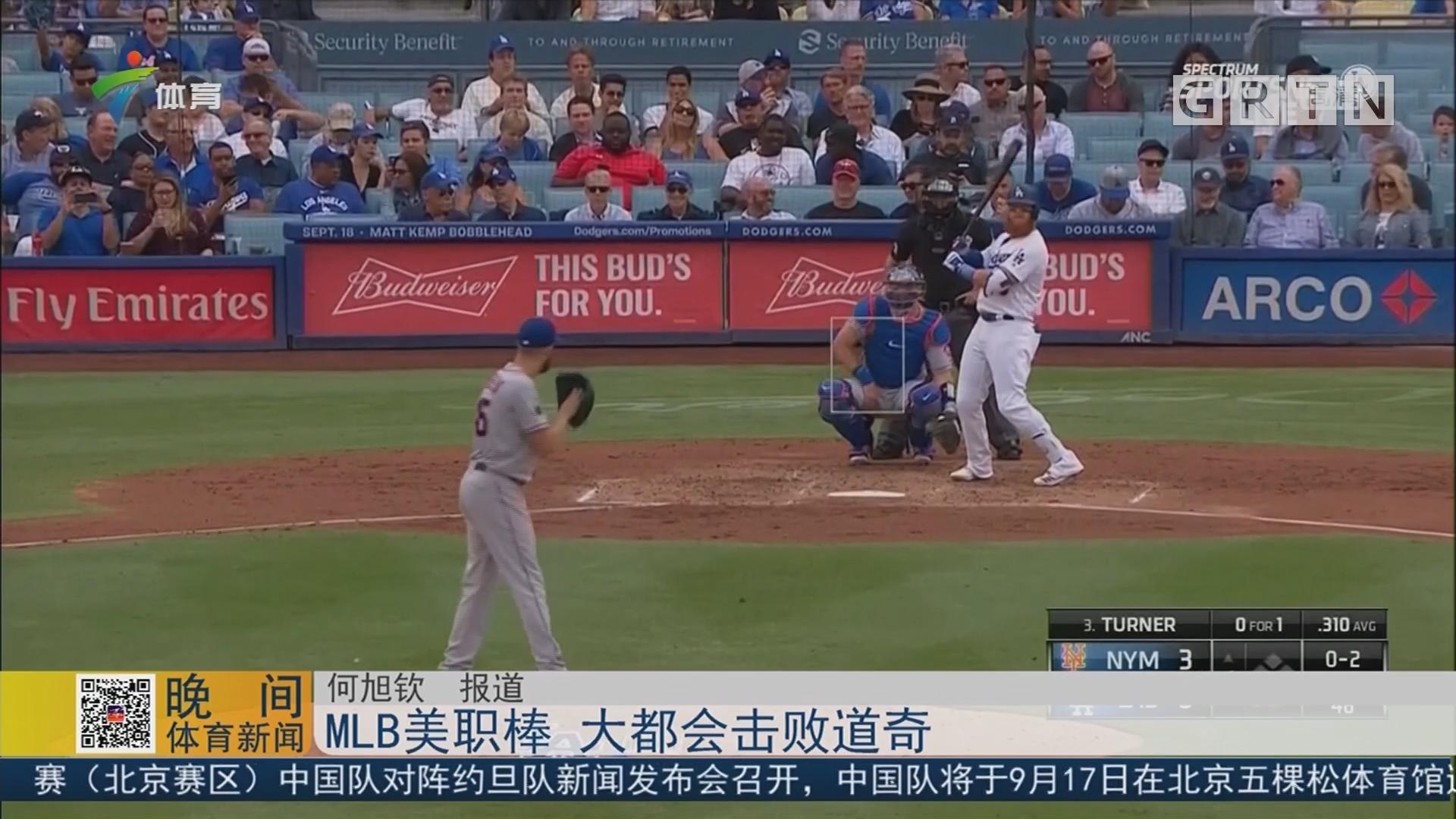 MLB美职棒 大都会击败道奇