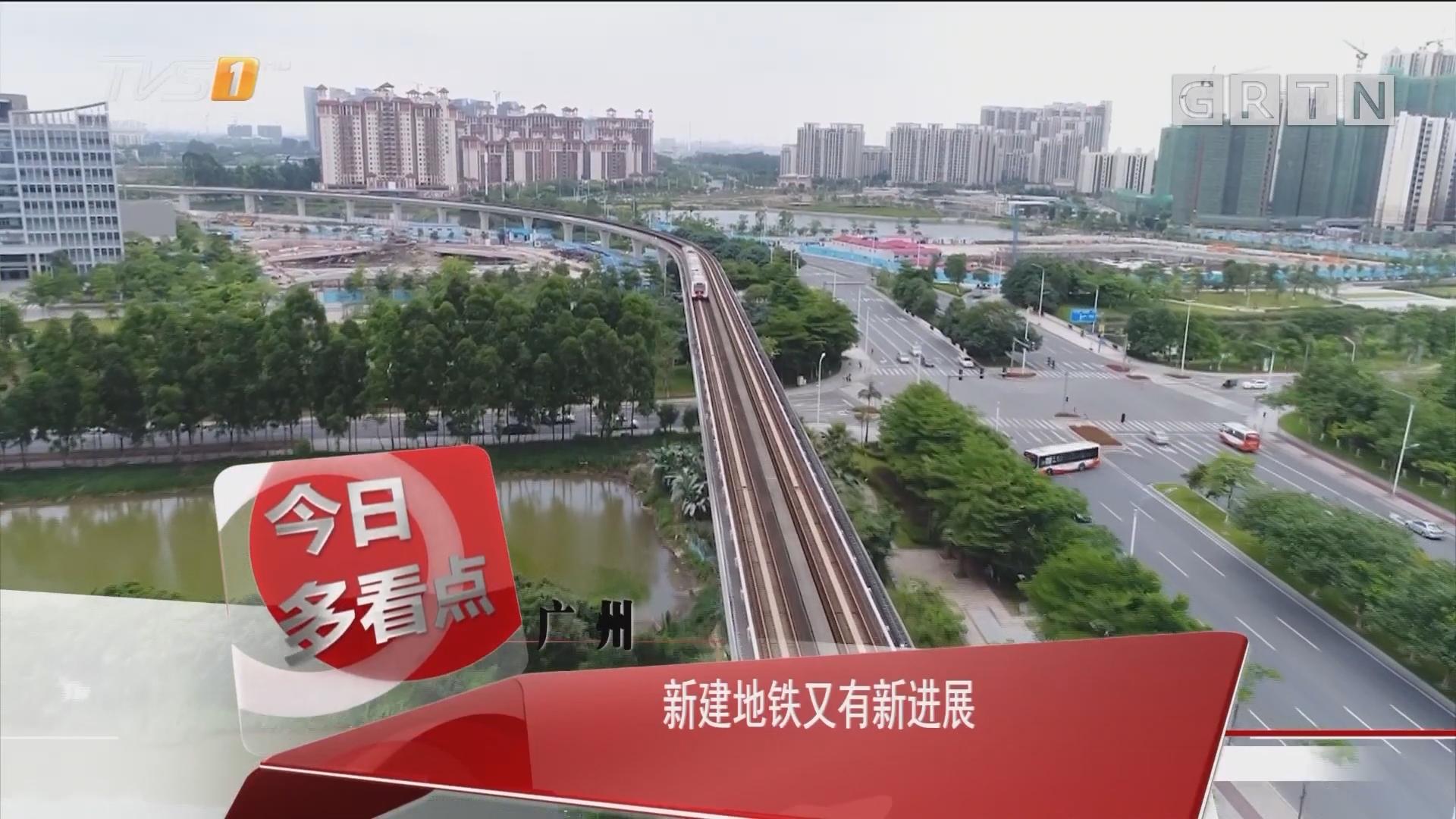 广州:新建地铁又有新进展