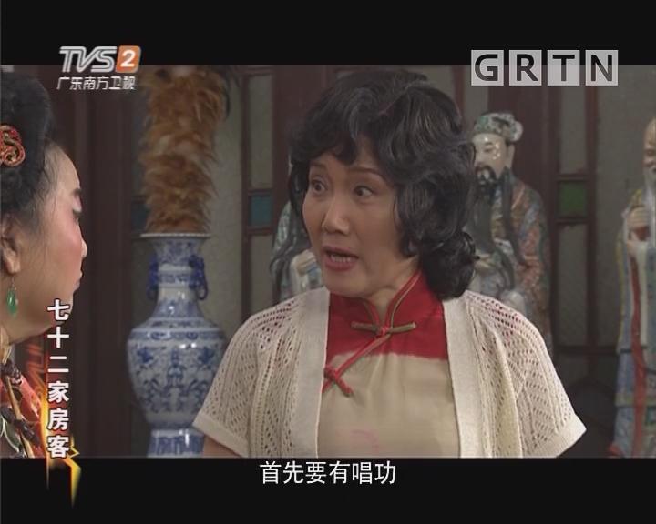 [2018-09-01]七十二家房客:炳哥不在的日子
