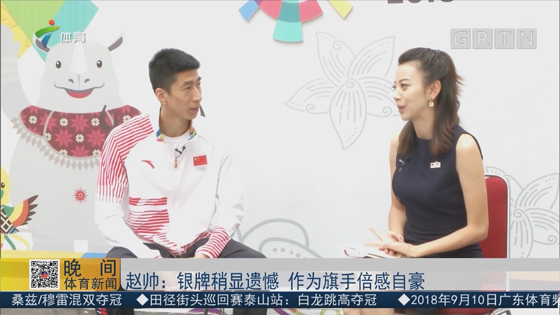 赵帅:银牌稍显遗憾 作为旗手倍感自豪