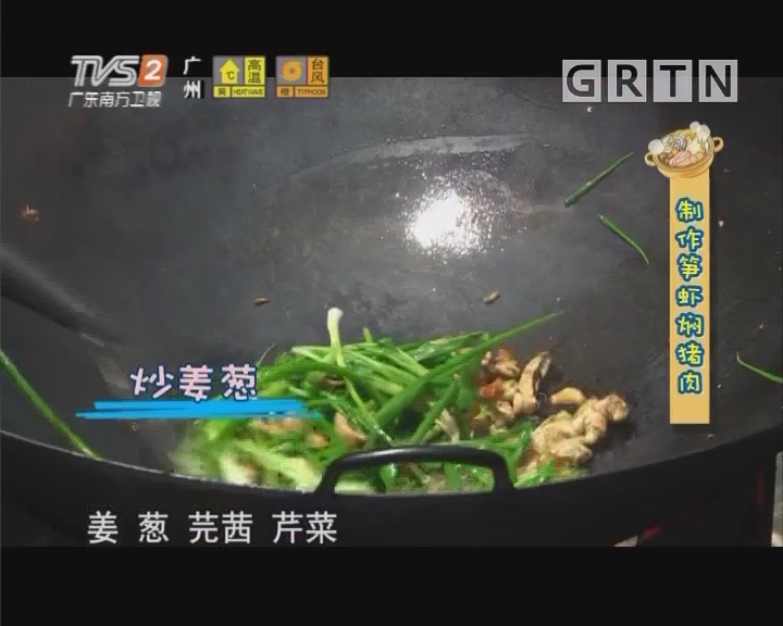 制作笋虾焖猪肉