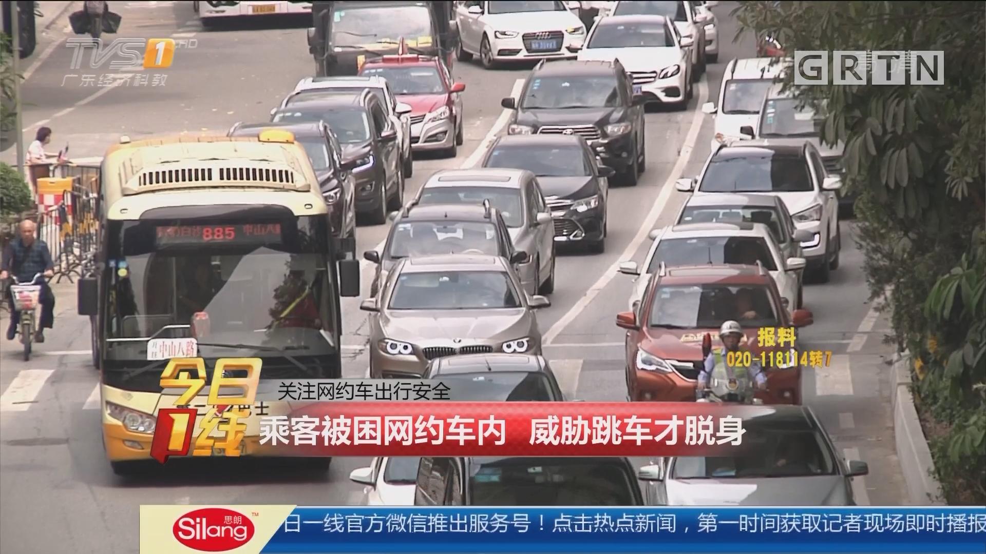 关注网约车出行安全:乘客被困网约车内 威胁跳车才脱身