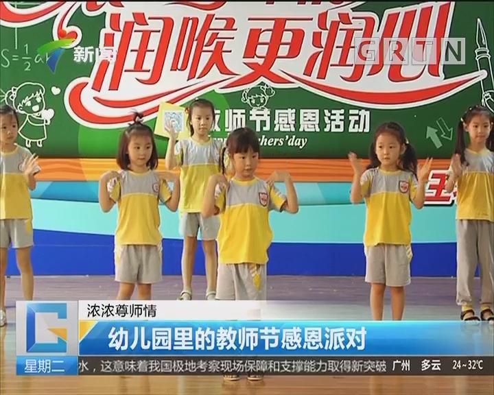 浓浓尊师情:幼儿园里的教师节感恩派对