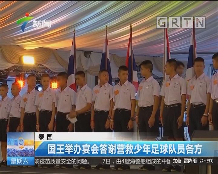 泰国:国王举办宴会答谢营救少年足球队员各方